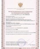 Регистрационное удостоверение №ФСЗ 2008/01205