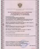 Регистрационное удостоверение на медицинское изделие №ФСР 2009/06561