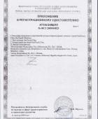 Приложение к регистрационному удостоверению