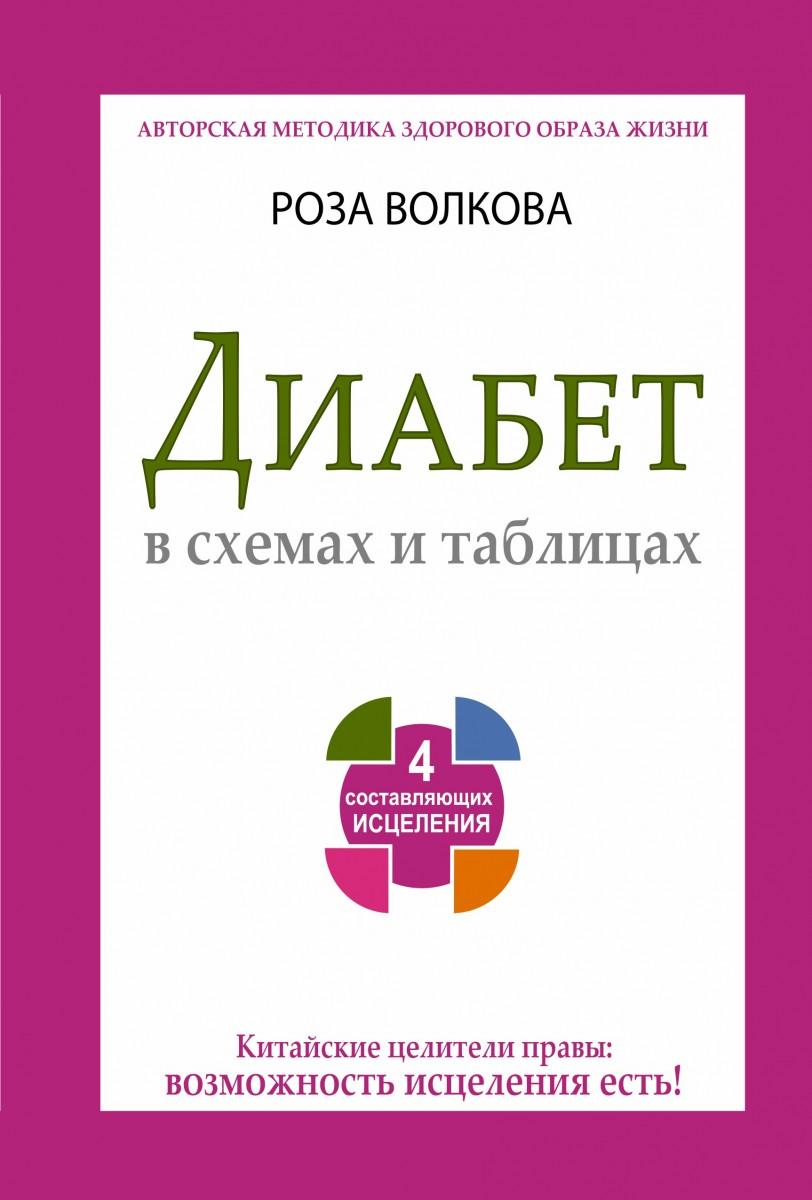 Книга «Диабет в схемах и таблицах» Р. Волкова