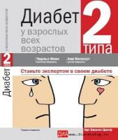 Книга «Диабет 2 типа у взрослых всех возрастов» Чарльз Фокс и Анн Киллверт