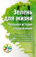 Книга «Зелень для жизни. Реальная история оздоровления». Автор Виктория Бутенко