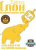 «Доктор Слон» индийский порошок №168, 500 мг 120 капсул