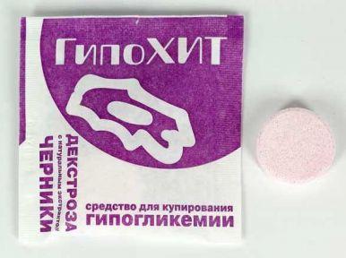 ГипоХИТ Декстроза (таблетки от гипогликемии со вкусом черники) 1шт