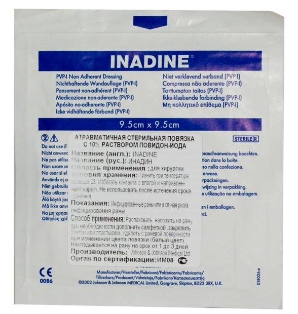 Повязка Инадин (Inadine) противораневая с повидон-йодом 95х95 мм
