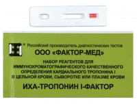 Набор реагентов ИХА-ТРОПОНИН I-ФАКТОР №1