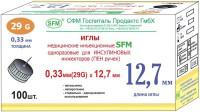 Игла к шприц-ручкам SFM 0,33x12.7мм 29G (Германия)