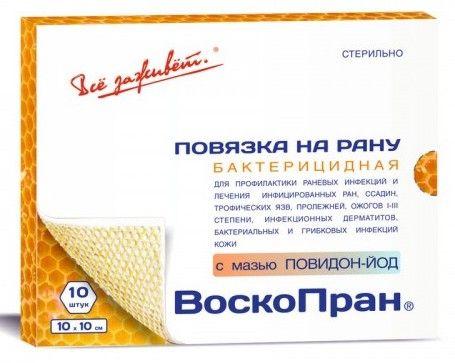 Противораневая повязка Воскопран с повидон-йодом 10х25 см