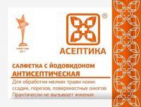 Салфетка Асептика антисеп.стерильная с йодовидоном 135х185 мм