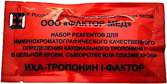 Тест ИХА-ТРОПОНИН I-ФАКТОР 2 шт