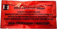 Тест ИХА-ТРОПОНИН I-ФАКТОР 3 шт