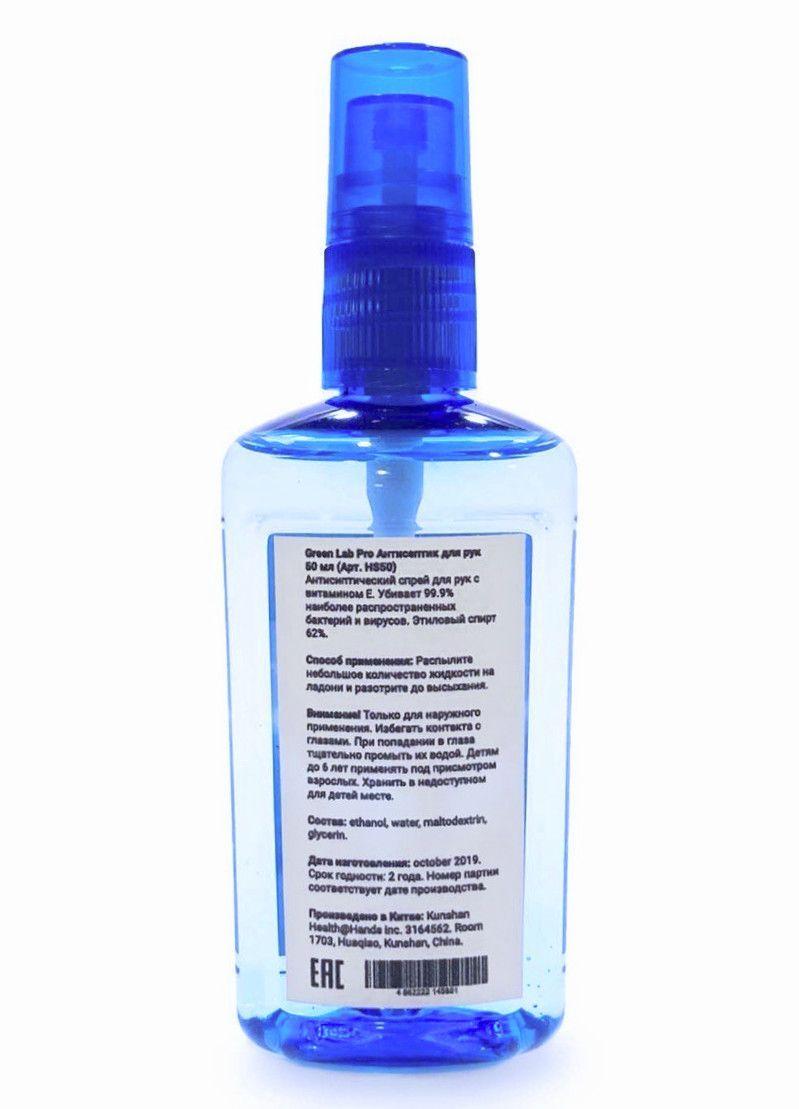 Антисептик для рук Green Lab Pro с витамином Е (100мл)