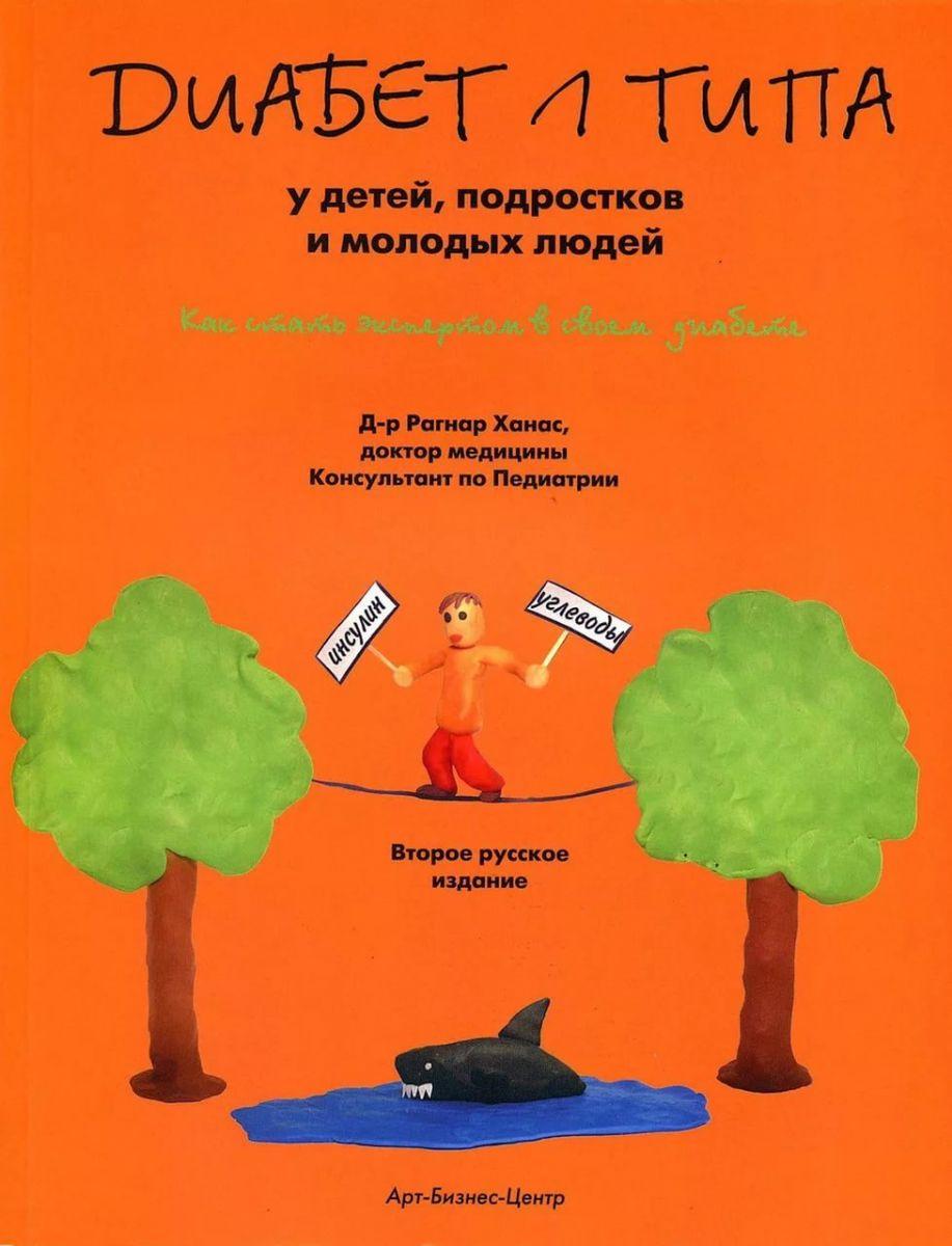 Книга «Диабет 1 типа у детей, подростков и молодых людей», доктор Рагнар Ханас, 2-е издание
