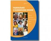 Книга «Рациональное и разнообразное питание» А. Д. Пархоменко