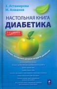 Книга «Настольная книга диабетика» Астамирова Х.С. и Ахманов М.С.