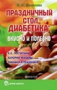 Книга «Праздничный стол диабетика: вкусно и полезно» Н. А. Данилова