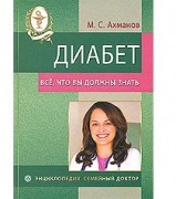 Книга «Диабет. Всё,что вы должны знать» М. С. Ахманов