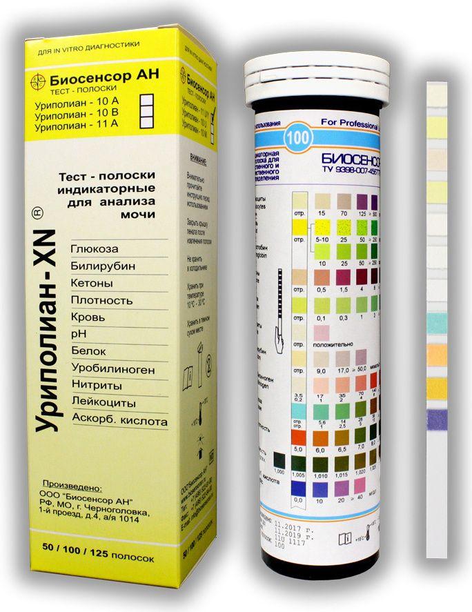 Тест-полоски Уриполиан XN 11А 100 шт (на лейкоциты, эритроциты, гемоглобин, кетоны, белок, нитриты, билирубин, уробилиноген, глюкозу, удельный вес, pH)