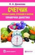 Книга «Счетчик хлебных единиц, углеводов и калорий. Справочник диабетика» Н.А.Данилова