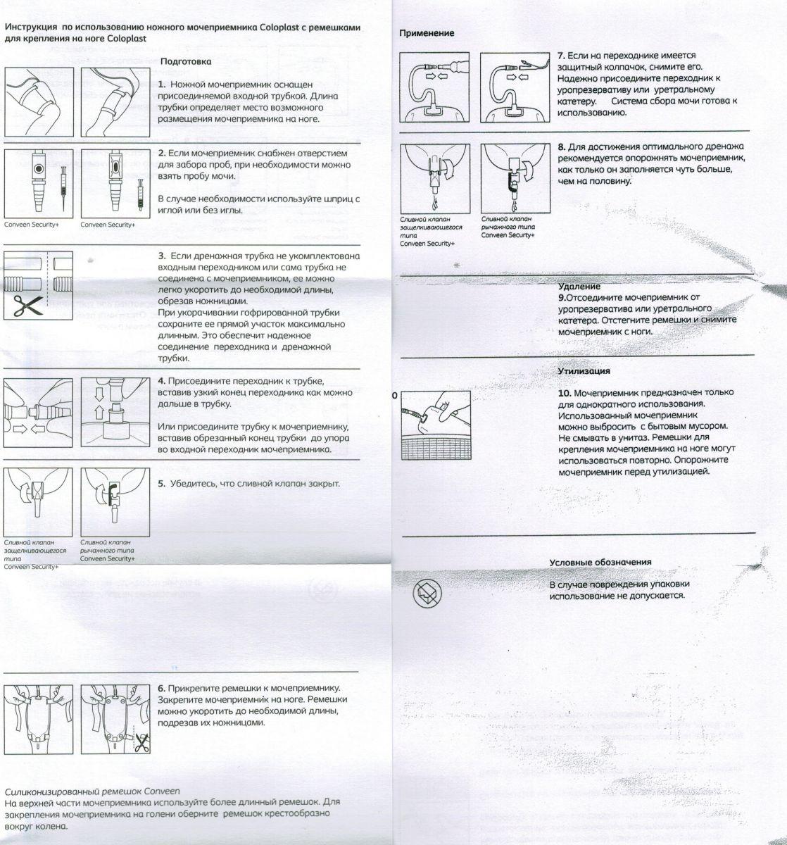 Мочеприемник Coloplast Conveen 5167 Секьюрити+ ножной (750 мл, 50 см)