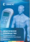 Книга «Дэнас» Руководство по динам. электронейростим. терапии ап. ДЭНАС