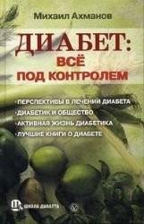 Книга «Диабет: все под контролем» М.С. Ахманов
